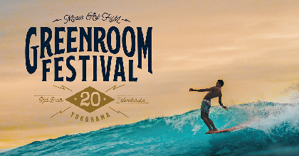 『GREENROOM FESTIVAL'20』振替日程と第4弾出演アーティストを発表