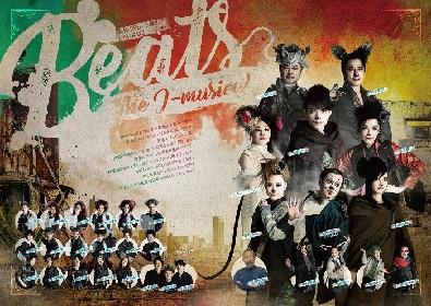 三ツ星キッチン新作ミュージカル『Beats~クマネズミの未来ミッション~』、全キャストのビジュアルが載ったチラシ画像を公開