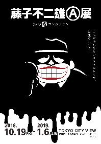 『藤子不二雄(A)展 -(A)の変コレクション-』が六本木ヒルズで開催決定 漫画カルチャーの生きた伝説的存在の作品を紹介