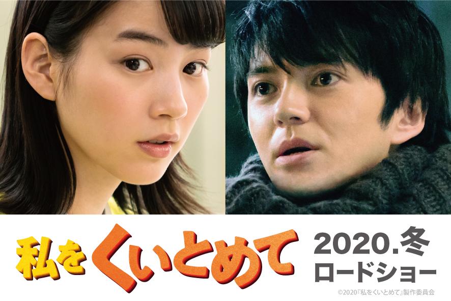 (C)2020『私をくいとめて』製作委員会