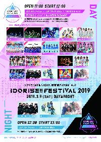 都市型アイドルサーキット『IDORISE!! FESTIVAL』 BiS1st、BiS2nd、GANG PARADE、こぶしファクトリーら第2弾出演者10組を発表