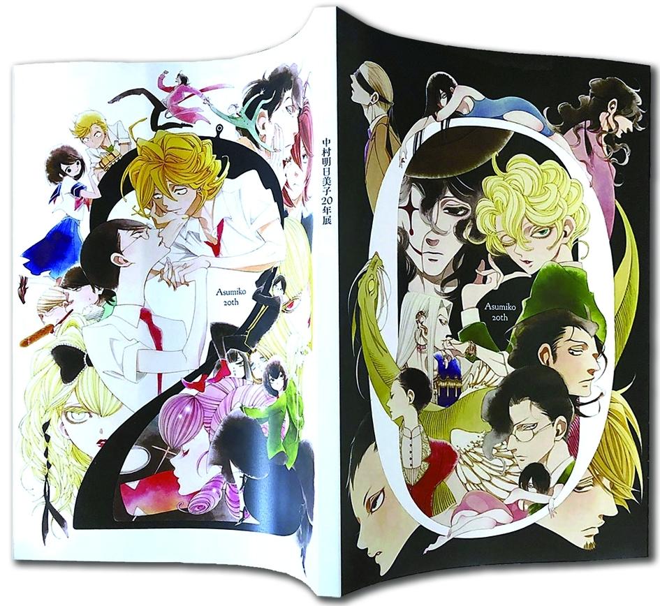 『中村明日美子20年展オフィシャルブック』※画像はイメージです。 ※商品内容は予告なく変更になる可能性がございます。