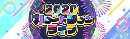 (C)2013 プロジェクトラブライブ! (C)2017 プロジェクトラブライブ!サンシャイン!! (C)2020 プロジェクトラブライブ!虹ヶ咲学園スクールアイドル同好会 (C)KLabGames (C)SUNRISE (C)bushiroad