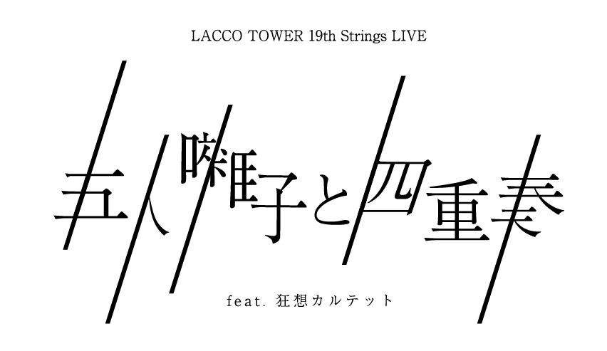 LACCO TOWER 19th Strings LIVE「五人囃子と四重奏」feat.狂想カルテット