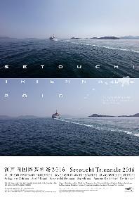 12の島々が舞台の『瀬戸内国際芸術祭2016』に約200作品