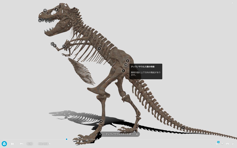 ティラノサウルスのアニメーションは迫力満点! (ホームページより引用:国立科学博物館・凸版印刷株式会社)