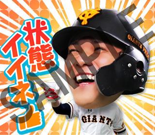 坂本選手の「状態イイネ」LINEスタンプ