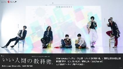 Allen suwaruプロデュース公演『いい人間の教科書。』東京公演&大阪公演 最速アーカイブ配信が決定