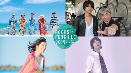 『Rocks Forchile 2019』第4弾発表で福原美穂、うじきつよしユニットが追加 多数のこども向けコンテンツも明らかに