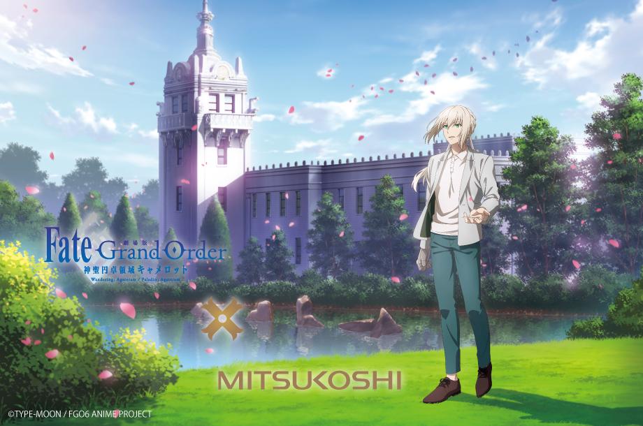 「劇場版FateGrand Order-神聖円卓領域 キャメロット-」× MITSUKOSHI