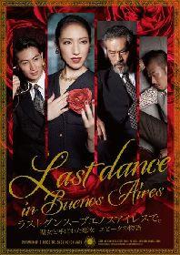石丸さち子演出・水夏希主演でエバ・ペロンの生涯を描く『ラストダンス──ブエノスアイレス で。』を上演!