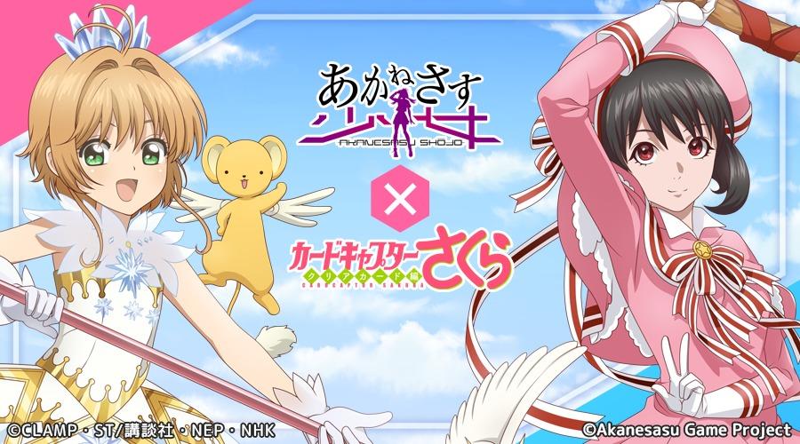 『あかねさす少女』×『カードキャプターさくら クリアカード編』コラボ企画 (C)CLAMP・ST/講談社・NEP・NHK (C)Akanesasu Game Project(C)Akanesasu Anime Project