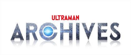 円谷創世記の貴重な証言をその目で『ULTRAMAN ARCHIVES』完成披露試写&トークイベントに5組10名様を特別ご招待