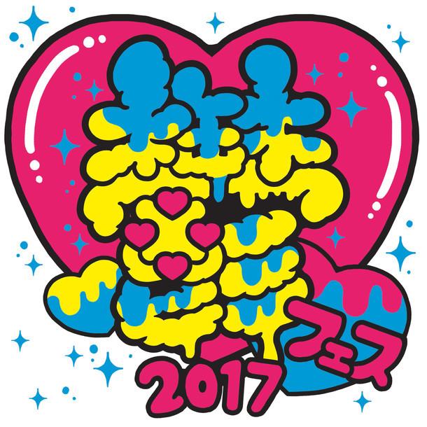「鬱フェス 2017」ロゴ