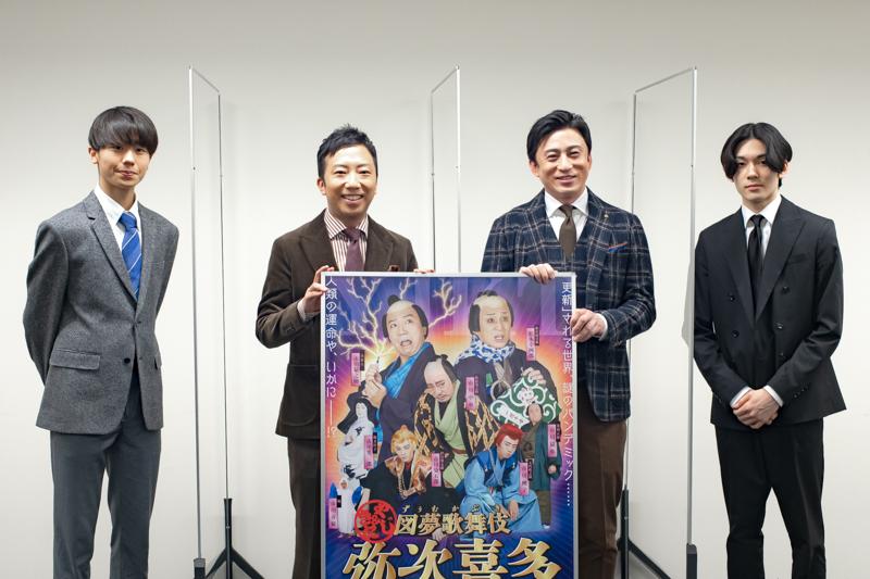 (左から)市川團子、市川猿之助、松本幸四郎、市川染五郎