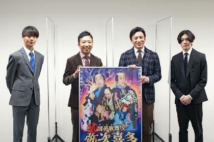 「図夢歌舞伎『弥次喜多』」が配信開始! 松本幸四郎、市川猿之助の会見に染五郎、團子も