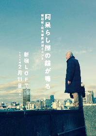 維新派 松本雄吉 追悼イベント『阿呆らし屋の鐘が鳴る』を東京で開催