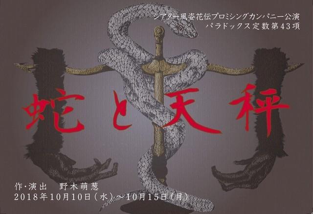 シアター風姿花伝プロミシングカンパニー公演 パラドックス定数 第43項「蛇と天秤」DM表