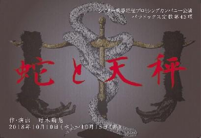 パラドックス定数「蛇と天秤」を改訂上演、宮崎吐夢・横道毅ら6名が出演