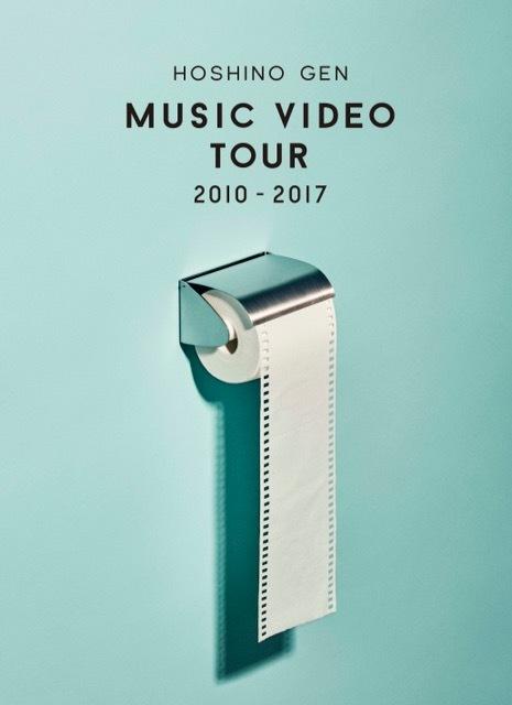 ミュージックビデオ集 『Music Video Tour 2010-2017』