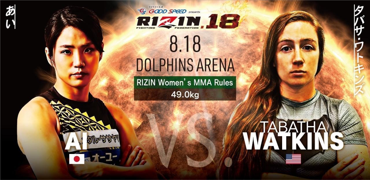 第3試合/あい vs. タバサ・ワトキンズ