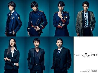 和田琢磨、荒牧慶彦ら出演キャスト7名のソロビジュアルが解禁 『舞台 PSYCHO-PASS サイコパス Virtue and Vice 2』
