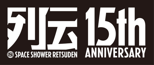 「スペースシャワー列伝15周年」ロゴ