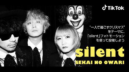 SEKAI NO OWARI、最新シングル「silent」とTikTokがコラボ 新フォトモーションエフェクトがスタート