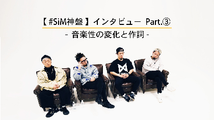 """SiM、最新アルバムのSpecial Movie第三弾を公開 """"音楽性の変化と作詞""""について語る"""