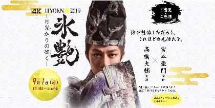 『氷艶』の髙橋大輔に会える! フィギュア×源氏物語のアイスショーがテレビ初放送