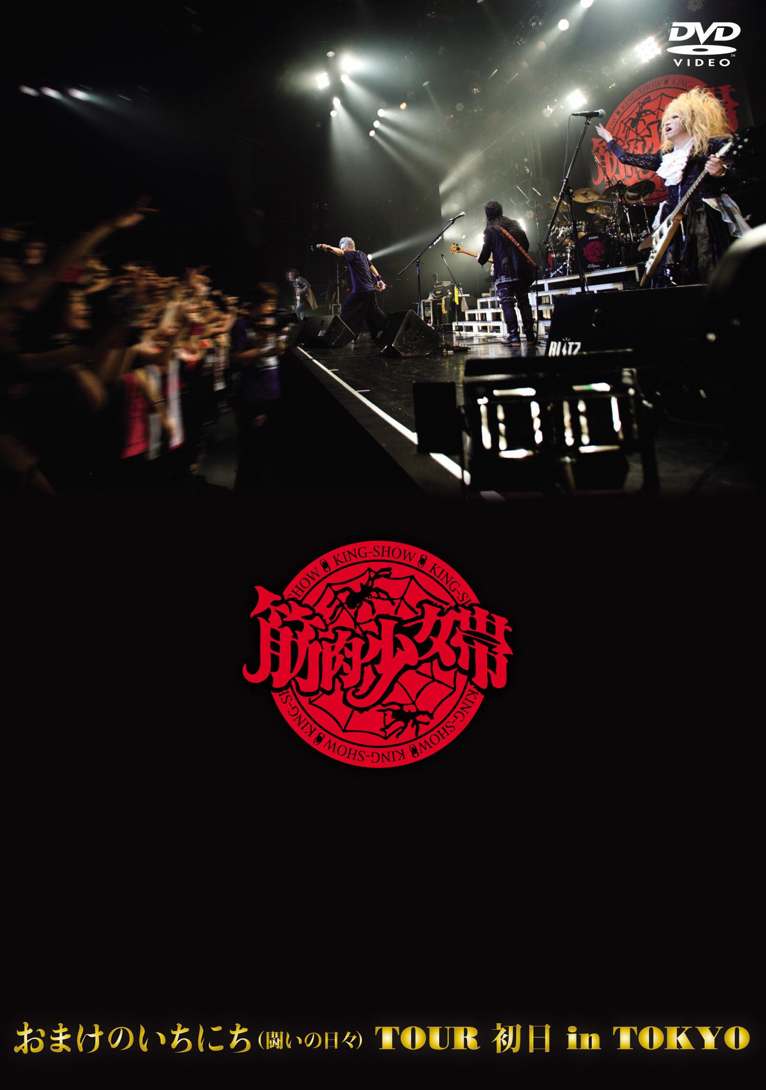 筋肉少女帯『おまけのいちにち(闘いの日々)TOUR 初日 in TOKYO』DVD通常盤
