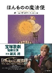 宝塚歌劇団の公演で話題に  ポール・ギャリコの傑作ファンタジイ『ほんものの魔法使』が大反響につき続々重版決定