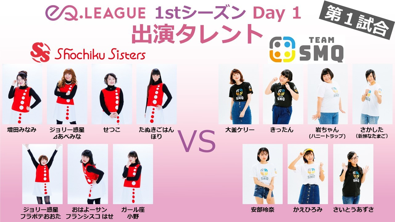 第1試合:Shochiku Sisters VS teamSMQ