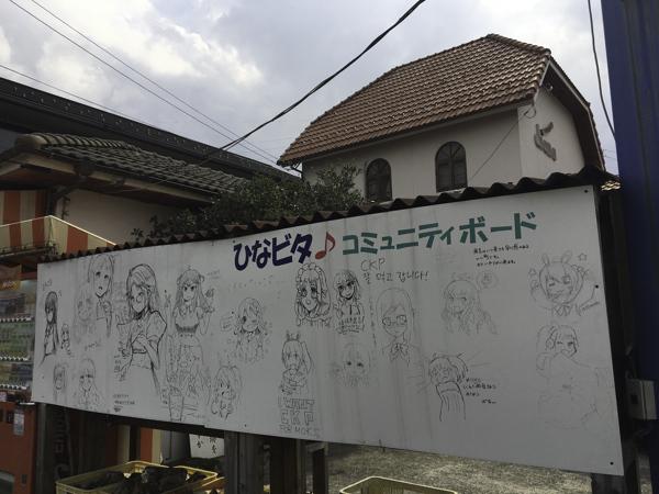 店前にはコミュニティボードが設置されていた