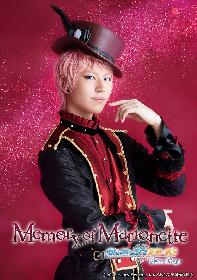 『あんさんぶるスターズ!エクストラ・ステージ』~Memory of Marionette~ より、山崎大輝と猪野広樹のキャラビジュアルが公開