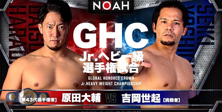 ■GHCジュニア・ヘビー級選手権試合 (第43代選手権者)原田大輔vs吉岡世起(挑戦者)