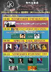 NOISEMAKER、無料生配信イベント『KITAKAZE ROCK UNITY』の開催が決定 ライブやゲストを迎えてのトークセッションなど