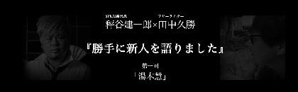スペシャル対談新連載「勝手に新人を語りました」第一弾~湯木慧~