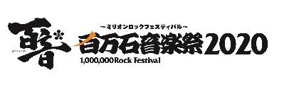 『百万石音楽祭2020~ミリオンロックフェスティバル~』6月6日(土)、7日(日)開催決定