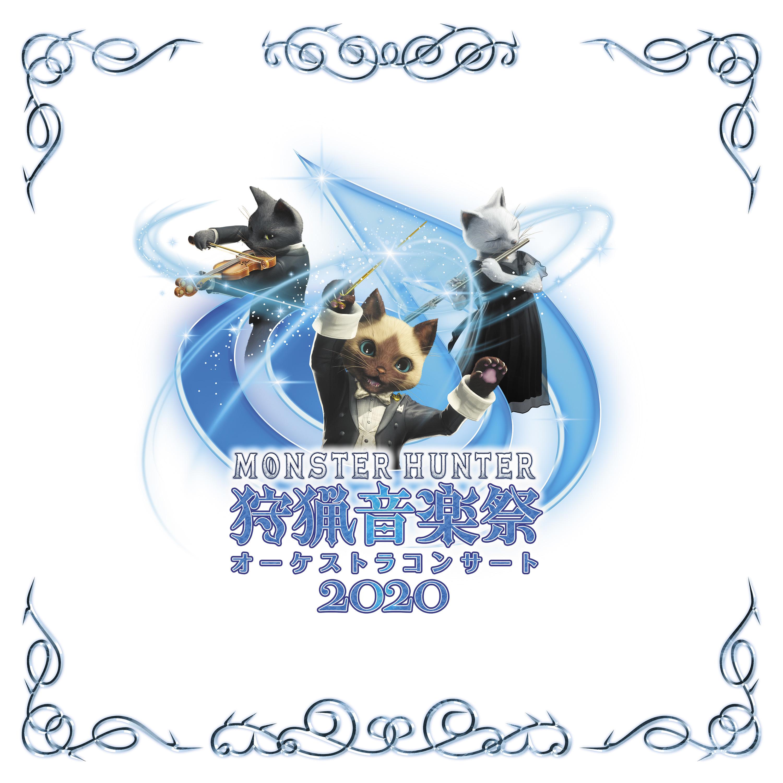 『モンスターハンターオーケストラコンサート 狩猟音楽祭 2020』ジャケット  (C) CAPCOM CO., LTD. ALL RIGHTS RESERVED. (P) 2020 HARMONICS INTERNATIONAL CO., LTD.