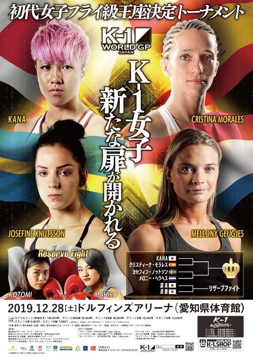 「K-1 WORLD GP初代女子フライ級王座決定トーナメント」を開催