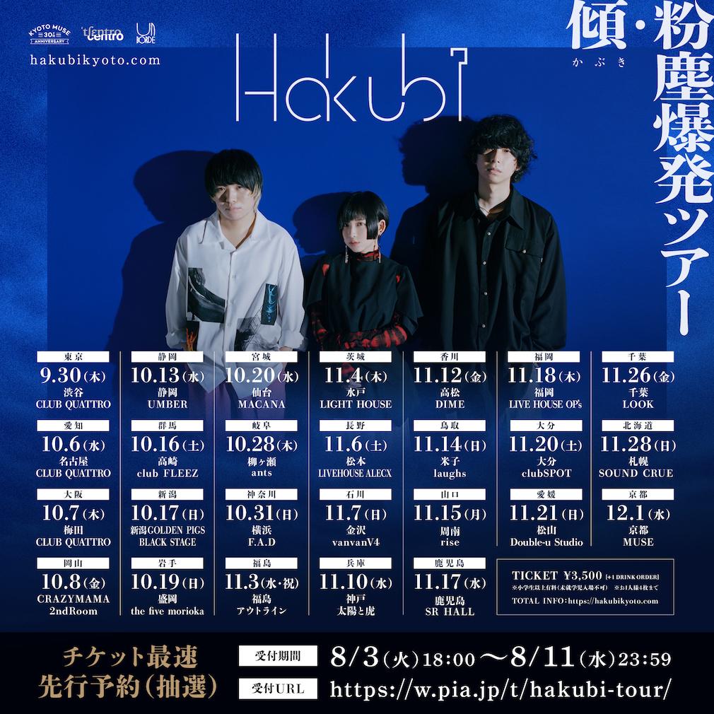 Hakubi 傾(かぶき)・粉塵爆発ツアー
