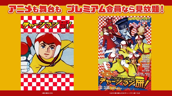 テレビアニメ「チャージマン研!」、LIVEミュージカル演劇『チャージマン研!』