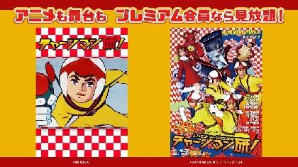 LIVEミュージカル演劇『チャージマン研!』2019年公演の中継映像を配信 テレビアニメ「チャージマン研!」も