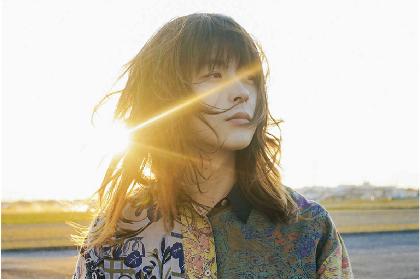 小林私、弾き語りワンマンライブを東京と大阪で開催 映画『さよなら グッド・バイ』主題歌の書き下ろし新曲「後付」も初披露