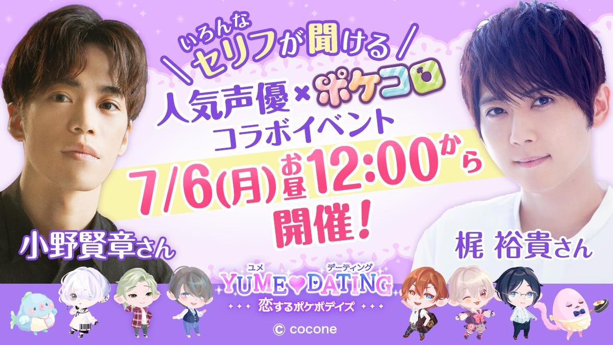 YUME(ハート)DATING 恋するポケボデイズ (C) cocone corporation.