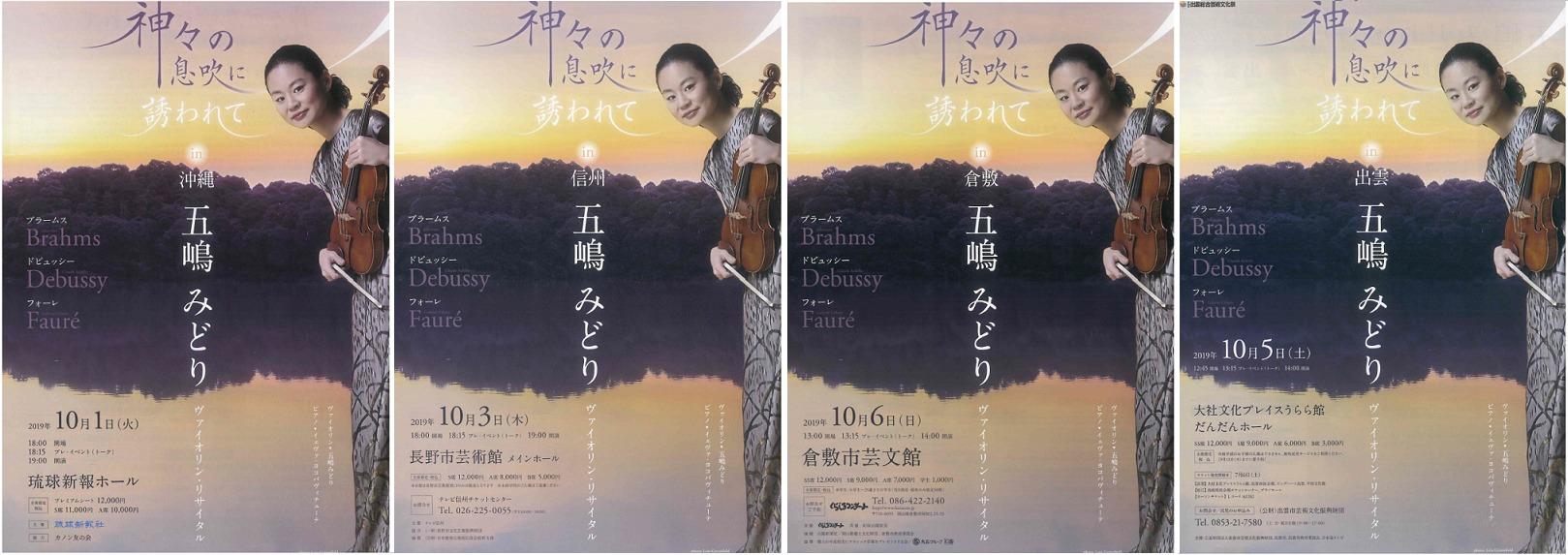 各公演会場のチラシ 左から 沖縄公演、長野公演、倉敷公演、出雲公演