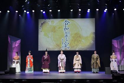 『令和にそよぐ風 ~若き歌詠みの物語~』観劇レポート