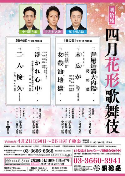 『明治座 四月花形歌舞伎』