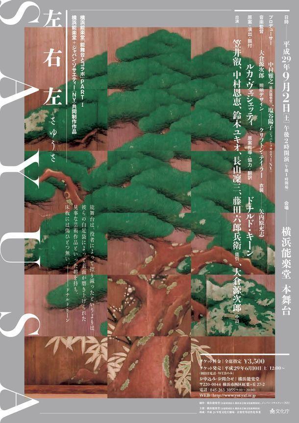 横浜能楽堂+ジャパンソサエティー共同制作作品「SAYUSA-左右左(さゆうさ)-」チラシ表